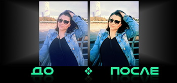Отредактировать фото в фотошопе онлайн Photo after