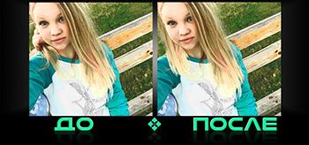 Фотошоп онлайн уберет в нашем редакторе изображений