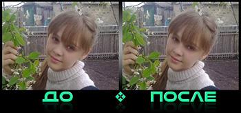 Синяки под глазами в фотошопе онлайн редактора изображений