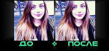Убрать синяки под глазами на фото в онлайн редакторе изображений
